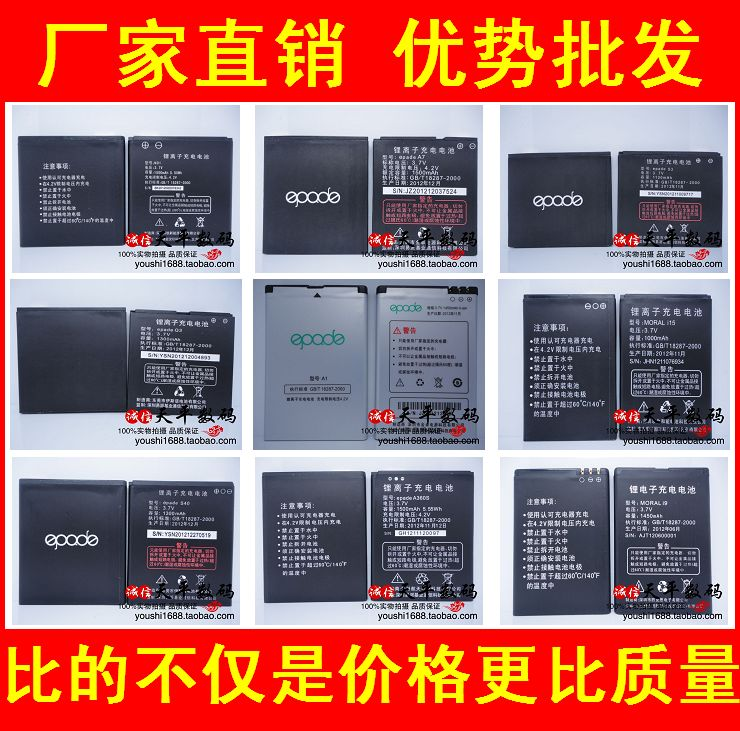 low price S90 no1 q3 s3 a360s a300 i3 a1 a7 s7 i9 i15 mobile phone battery(China (Mainland))