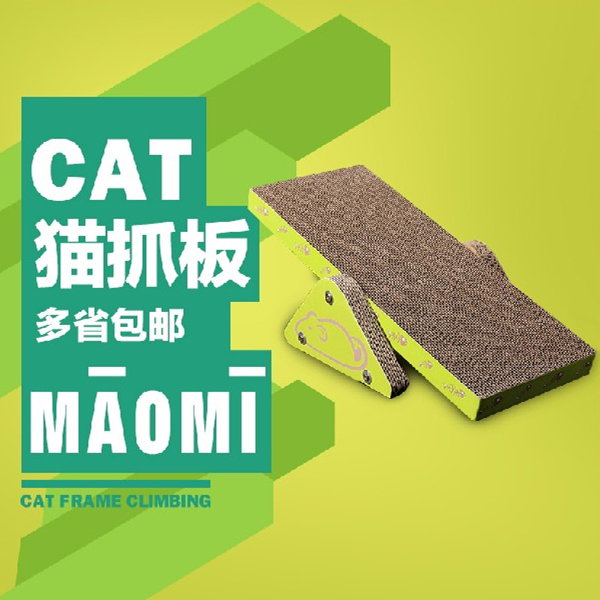 Scratching toy of pet cat seesaw large claws grinding Corrugated paper funny cat supplies Interaction send catnip(China (Mainland))