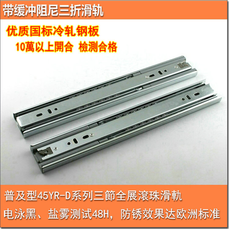 Lin Qiong furniture rail / three ball bearing drawer slides / rails 45YR-D Series universal / Furniture slide(China (Mainland))