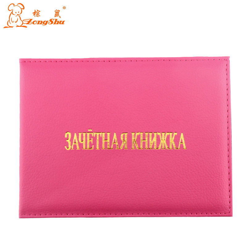 ZS Russian student id card russian schools russian language student id card case bags university student card cover(China (Mainland))
