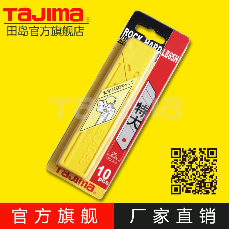 Tajima art blade blade 25mm large H-type blade sharp and durable type blade LB65H
