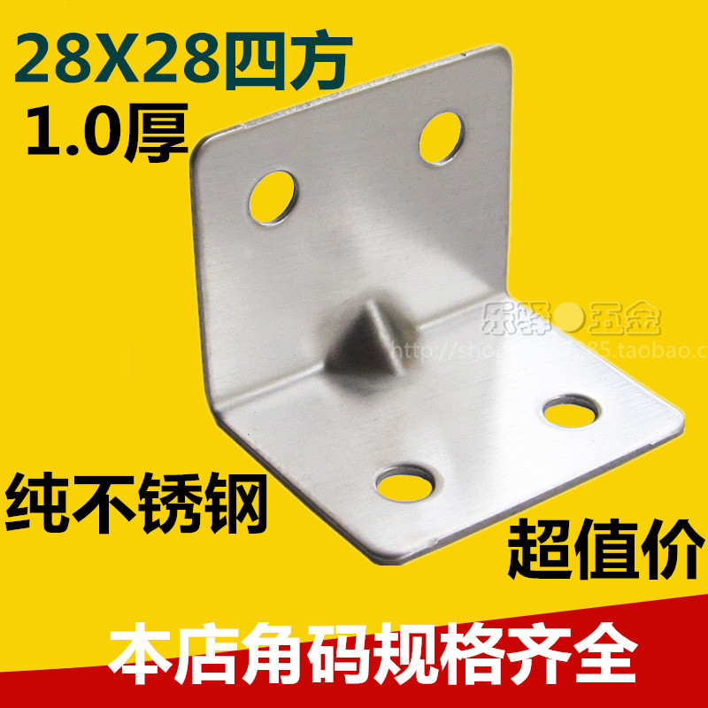 Stainless steel angle code right angle bracket 28x28 4 hole furniture accessories electronics hardware Fasteners(China (Mainland))