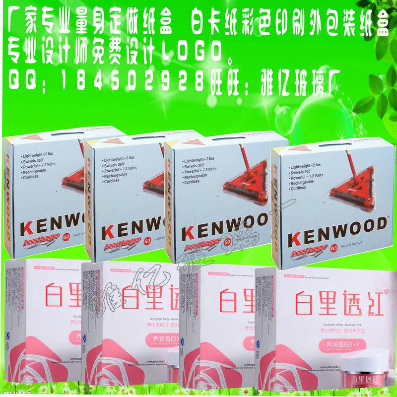 Custom printed color cosmetics packaging carton box ,LED energy saving light bulbs portable corrugated boxes,free shipping(China (Mainland))