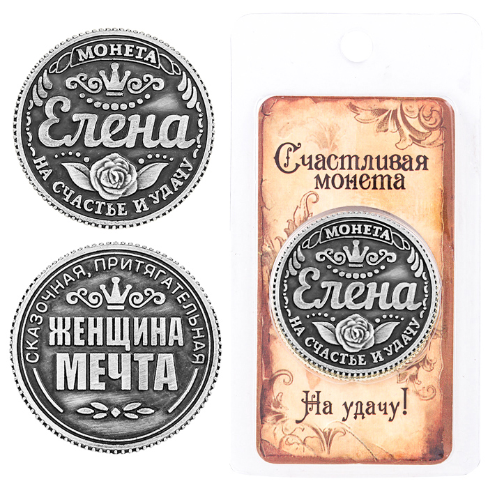 1pc/lot unique Elena name coin Russian replica coins silver dollar coins boutique new year gift collection antique(China (Mainland))