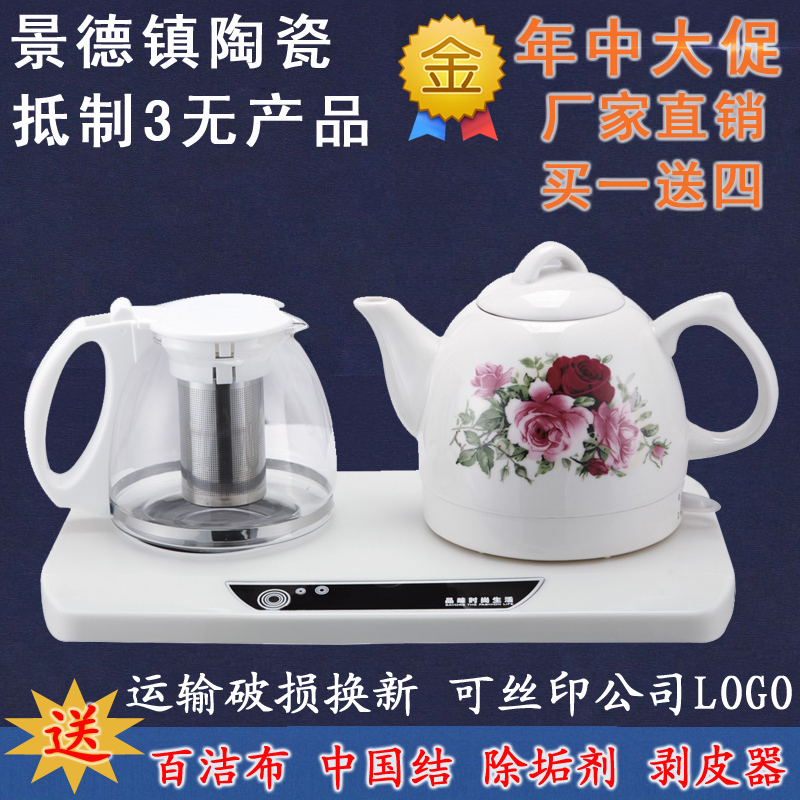 Factory direct ceramic electric kettle small appliances Kettle Set insulation Mid-Autumn Festival gift tea teapot(China (Mainland))