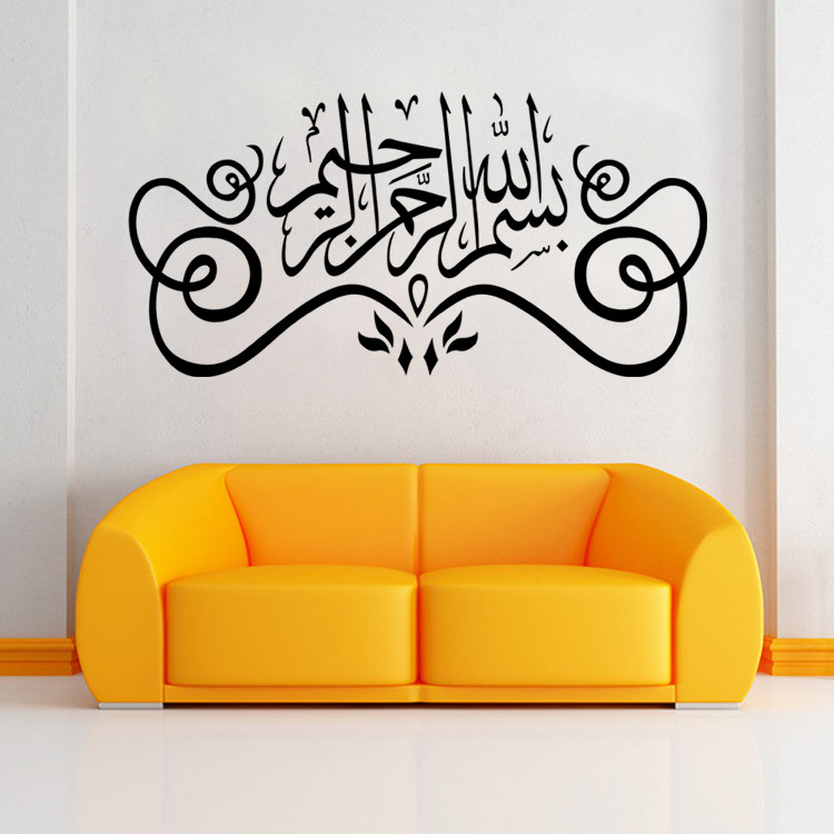 9327 islam wall stickers home decorations muslim bedroom mosque mural art vinyl decals god allah bless quran arabic quotes(China (Mainland))
