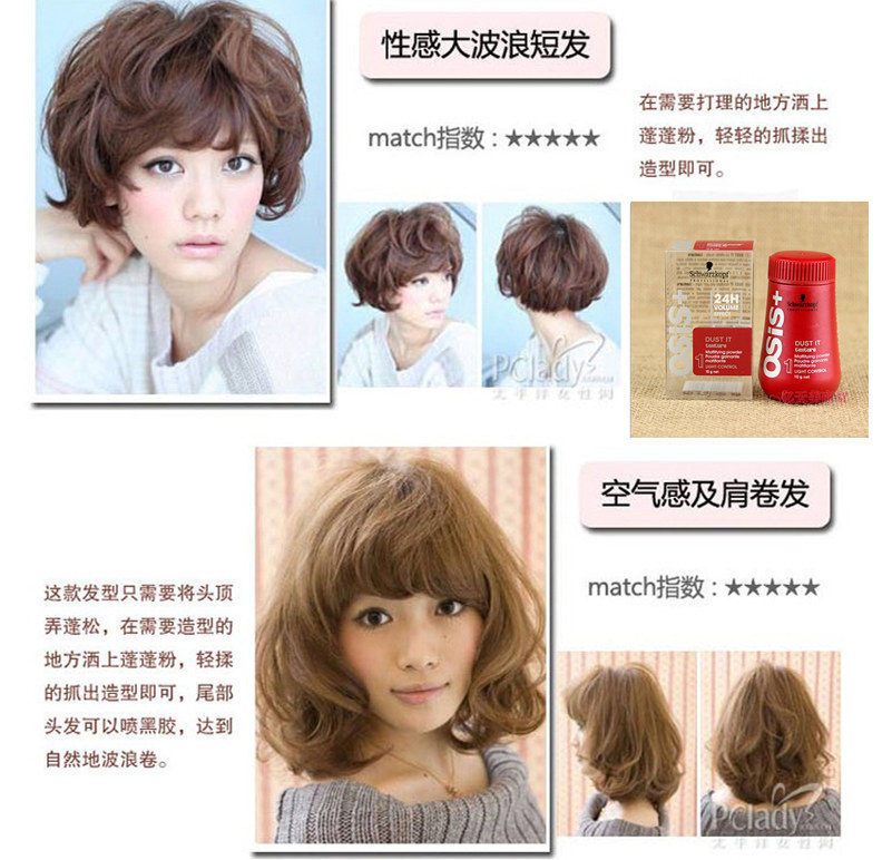 2015 Brand 3Pieces/Lot Free Shipping Osis Dust it Mattifying Powder/Hair Powder/Brazil's favorite products/Fluffy hair(China (Mainland))