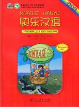 Счастливый китайский русское издание для жж мандарин, hanzi и характер, pin yin китайский иероглиф карты