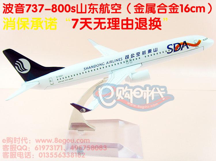 12.5cm16cm alloy metal model plane toy souvenir AIRLINES PLANE MODEL airplane model(China (Mainland))