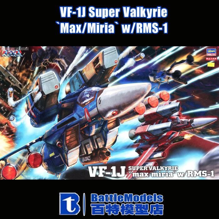 Hasegawa MODEL 1/72 SCALE models #65827 VF-1J Super Valkyrie `Max/Miria` w/RMS-1 plastic model kit<br><br>Aliexpress