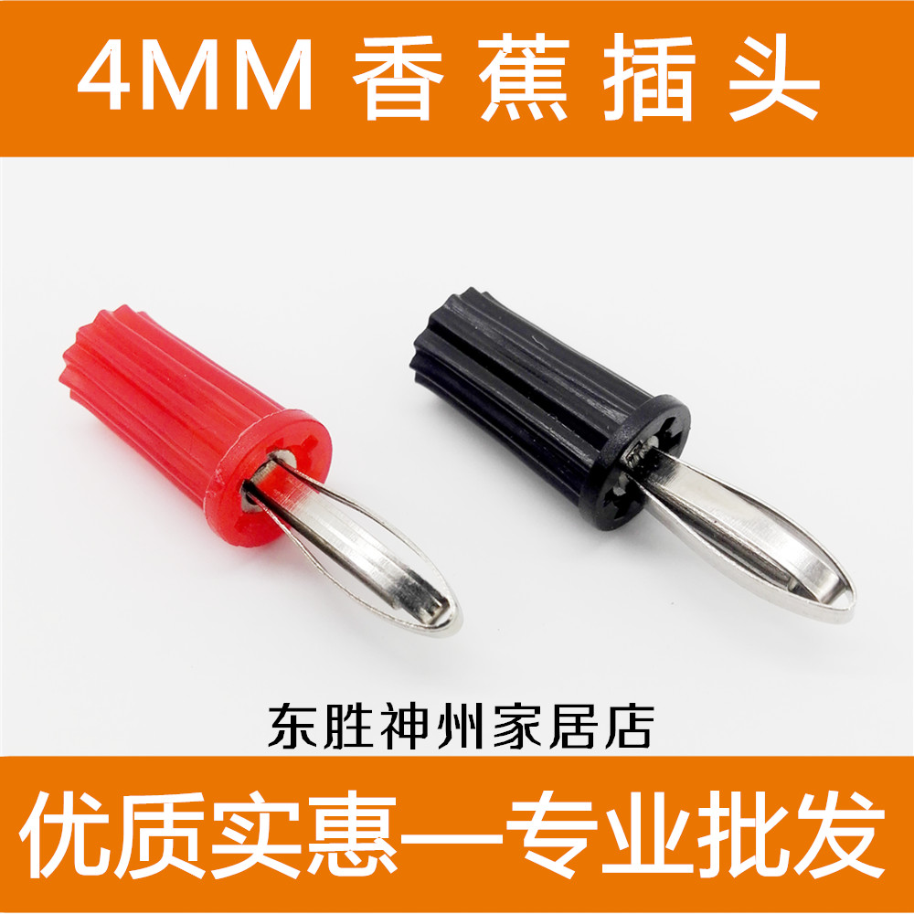 4MM banana plug speaker terminals Test Connectors 4mm banana plug stereo amplifier Plug(China (Mainland))