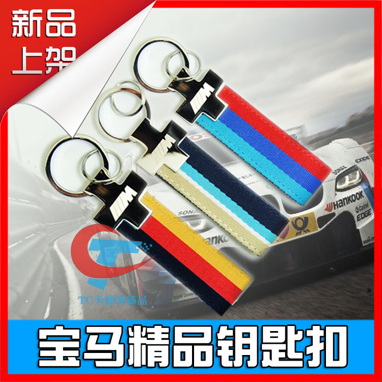 Delicate metal car key rings,free shipping car key chains for BMW M,Unique design auto keychain for BMW ///M(China (Mainland))