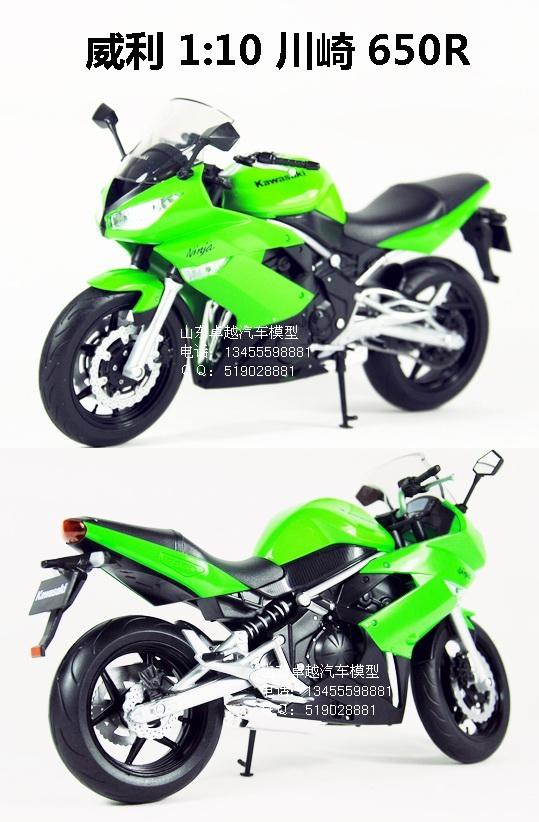 Kawasaki 650r motorcycle model big displacement heavy duty the wyly motorcycle(China (Mainland))