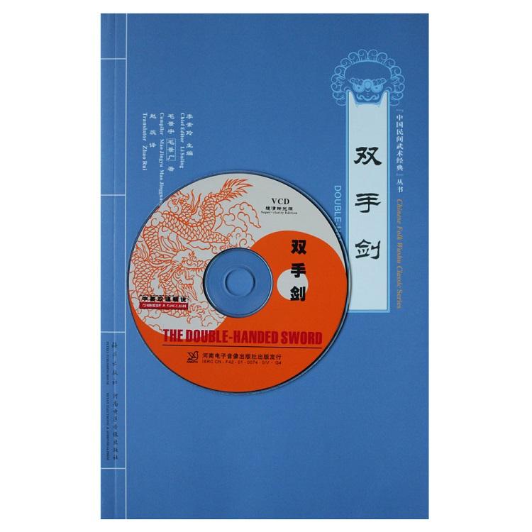 Double livre promotion achetez des double livre for Arts martiaux chinois