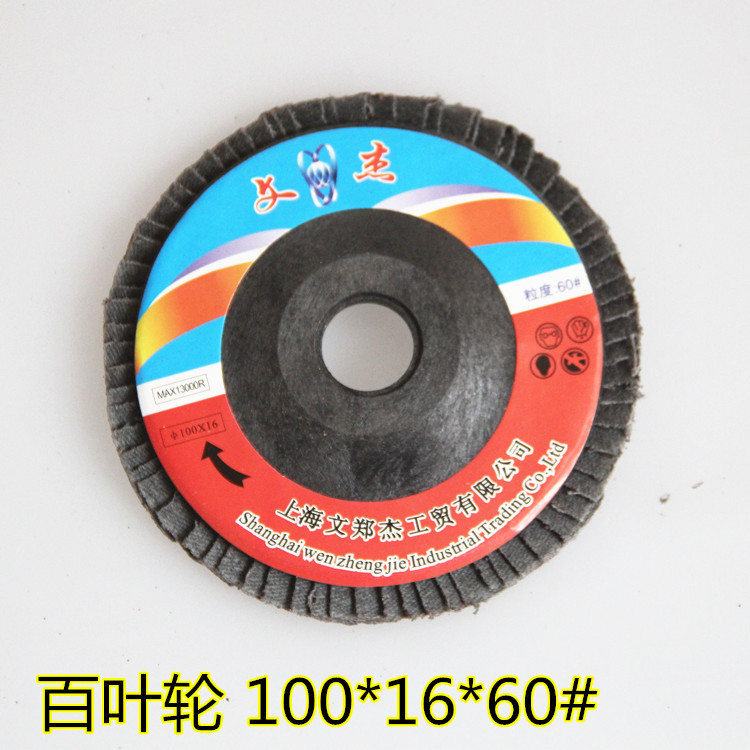 Wenjie flap wheel buff polished grinder polished piece impeller abrasive Ningbo wholesale<br><br>Aliexpress