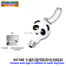 Car Accessories light bulb auto supplies electrostatic key ring keychain bar giant panda kc100-xm(China (Mainland))
