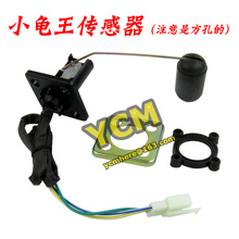Moped Princess Scooter Fuel Level Sensor Tank Sensor Oil Float Fuel Gauge Chinese Motorcycle Filter Pump Spare Parts CGQ-XGW(China (Mainland))