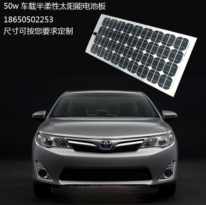 50W semi-flexible solar panel light 12V car automotive batteries power supply battery charger(China (Mainland))