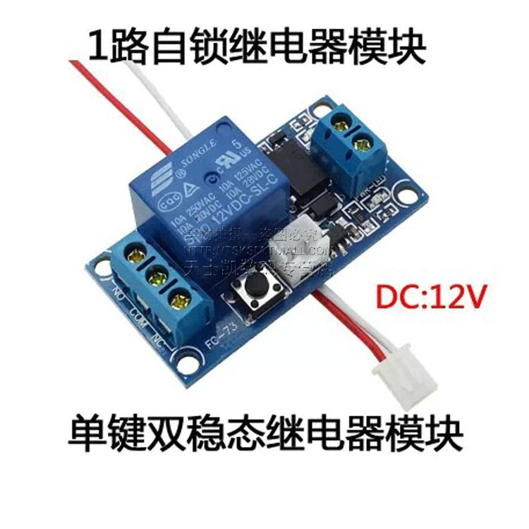 Touch a button to start and stop the bistable latching relay electronic component module MCU control 12V(China (Mainland))