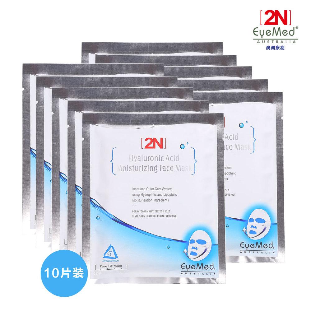 2014 new 2n hyaluronic acid moisturizing whitening mask 10 moisten moisturizing whitening moisturizing astringe pores<br><br>Aliexpress