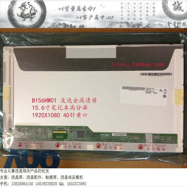 B156HW01 V.1 / V.3 / V.5 AUO 15.6-inch full HD screen high score screen notebook