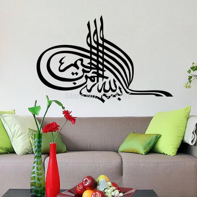 Высокое качество исламская стены искусства наклейки, мусульманин исламская проектирует главная стикеры стены декора наклейки винил, бесплатная доставка 508