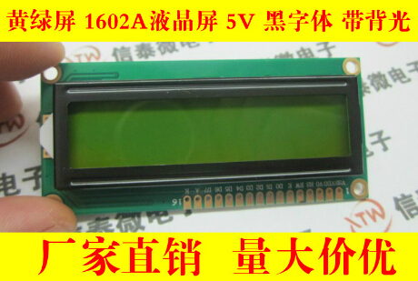 Green screen LCD1602 LCD1602A LCD liquid crystal screen - 1602-5 v to 5 v black font with backlight<br>