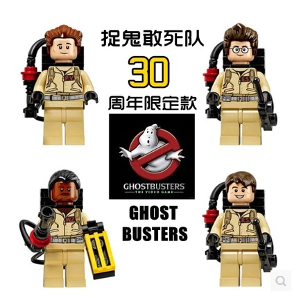 4pcs/lot Ghost Busters Building Toys Peter Venkman Ray Stantz Egon Spengler Winston Zeddemore minifigure compatible With Lego(China (Mainland))