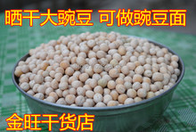 Chinese organic peas green nuts rich in protein very good for health nice snacks