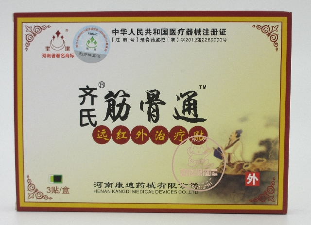 9*11 cm Traditional Chinese Black Medical Plaster Pain Relief Patch for Rheumatoid Arthritis Knee Joint Pain(China (Mainland))
