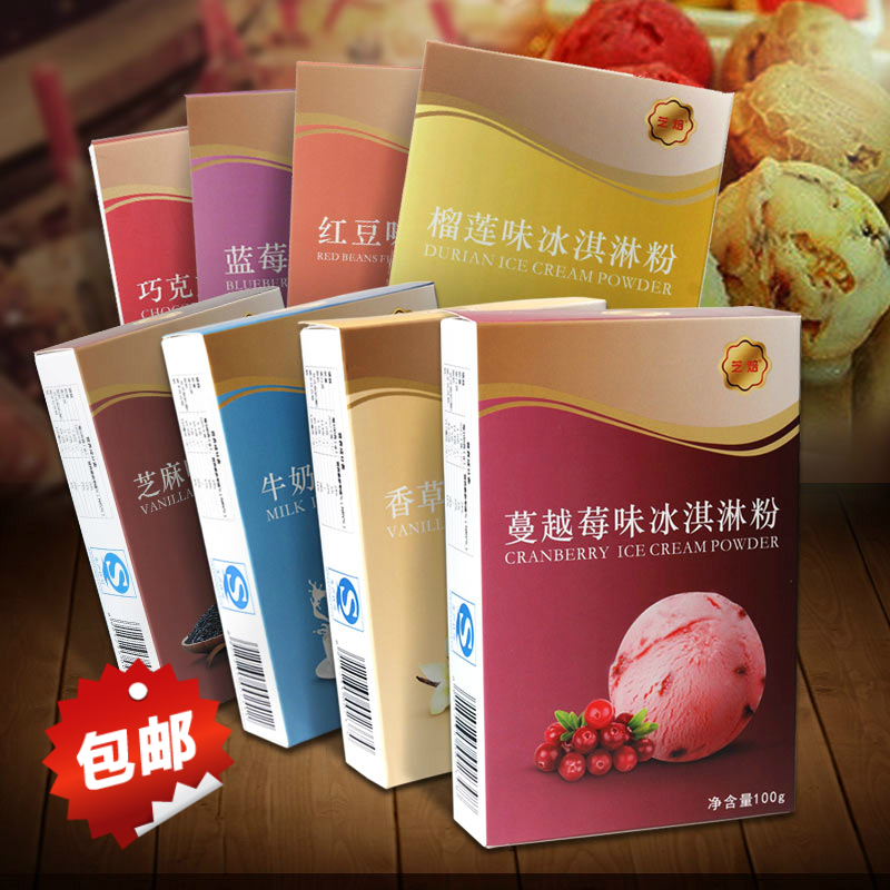 2016 Promotion Sale Cafetera Cafeteira Coffee Hard Ice Haagen Dazs Powder Soft Wholesale Household Durian Raw Materials 100g(China (Mainland))