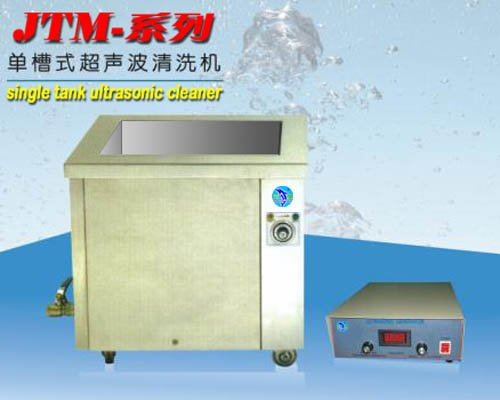 900W-Large tank - ultrasonic baths JTS-1018-strong cleaning-custom made size-with timer&heater(China (Mainland))