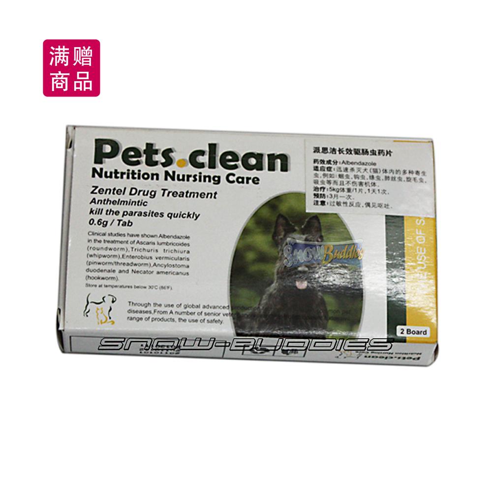 De - comprimés vermifuges étaient pensée propre chiens et chats pour lutter insecticide lecteur ascaris lettre offre au - delà Bayer vapeur it m(China (Mainland))