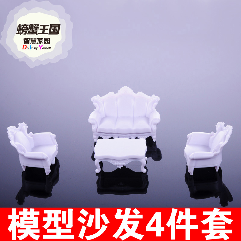 DIY house landscape model construction sand table accessories material model Sofa Suite 1:25 4.(China (Mainland))