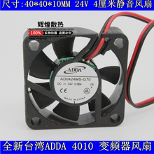 New Original  ADDA AD0424MS-G70 24V 4010 0.08A 40*40*10MM 4cm 3D printer cooling fan