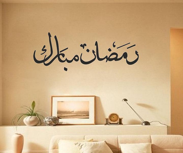 Achetez en gros d coration salle de bain r tro en ligne for Decoration murale islamique