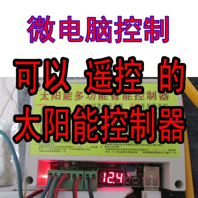 Solar Control infrared remote control charger 12V24V36V48V60V72V household voltage can be customized(China (Mainland))