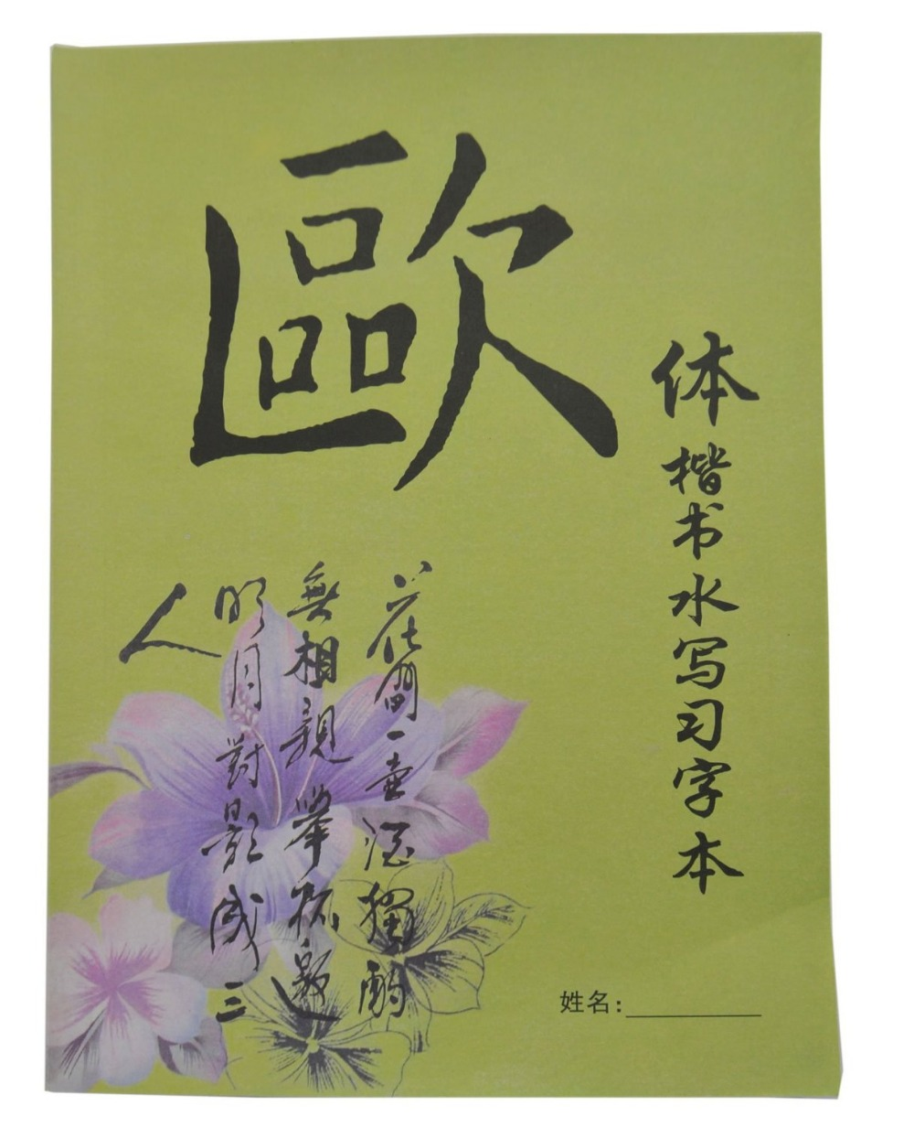 """Reusable Chinese Characters Water Paper Calligraphy Practice Book - 8 Pages, Size 7"""" X 10"""" (1 Book)(China (Mainland))"""