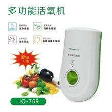 2015 new Hi Jiya new fruits and vegetables detoxification residue-free environment(China (Mainland))