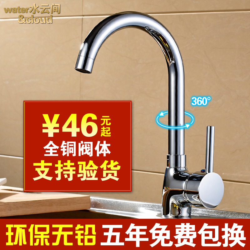 All copper hot and cold water faucet Caipen Single hole kitchen faucet kitchen sink faucet hot and cold faucet<br><br>Aliexpress