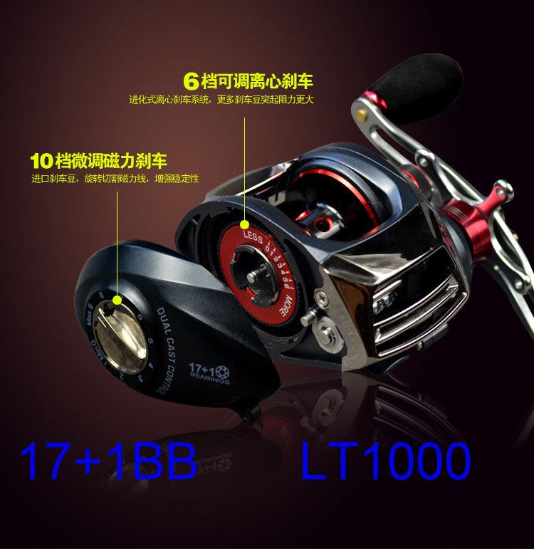 LT1000 17+1 Bearings Bait Casting Fishing Reel 6.3:1 Centrifugal & Magnetic Anti Backlash 211g Max 5 Kgs Right Hand(China (Mainland))