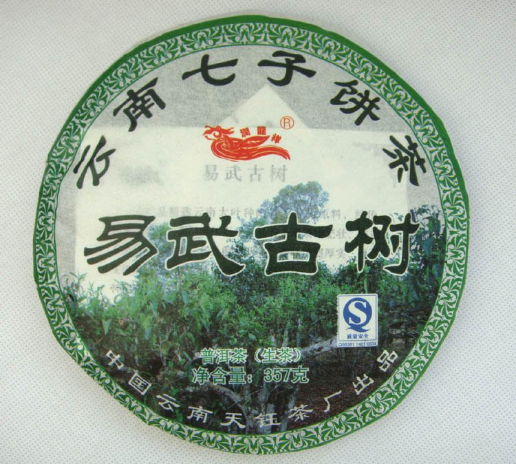 100pcs of 357g Puerh 2011 Year Puerh Tea Raw Puer Reduce Weight Tea PC60 100 Free