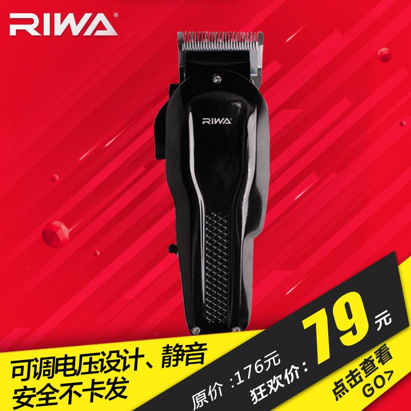 Free shipping Riwa re-718a professional with cable hair clipper infant boy adult household electric hair clippers(China (Mainland))