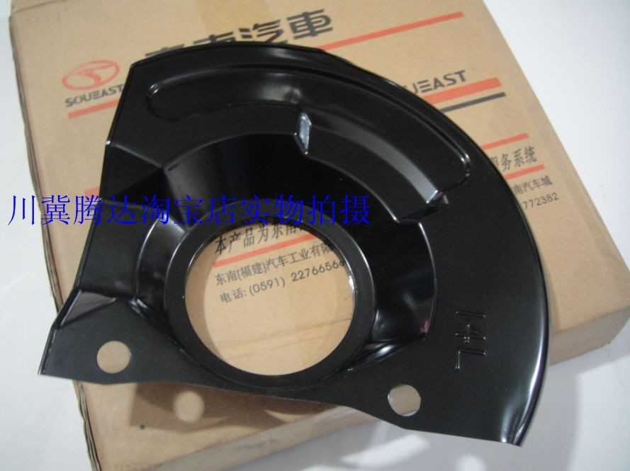 Ling Ling Shi V5 V6 cause the dust front brake disc brake disc brake pads and dust cover plate are factory(China (Mainland))