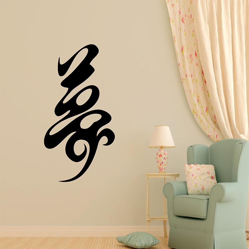 Kanji dream art wall stickers for living room lounge for Dining room vinyl wall art