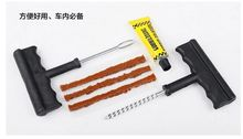 car repair tools tire repair kit set For Volkswagen VW polo passat b5 b6 CC golf 4 5 6 7 jetta mk6 tiguan Gol Plus Eos(China (Mainland))