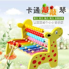 Educational wooden giraffe hand knock eight piano toy teaching AIDS parent-child interaction children music enlightenment(China (Mainland))