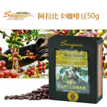 kopi luwak coffee Indonesia imported authentic cat feces coffee beans 50 g box attached to the