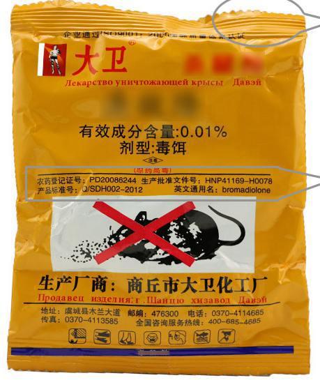 Compra rat n veneno para ratas online al por mayor de - El mejor veneno para ratones ...