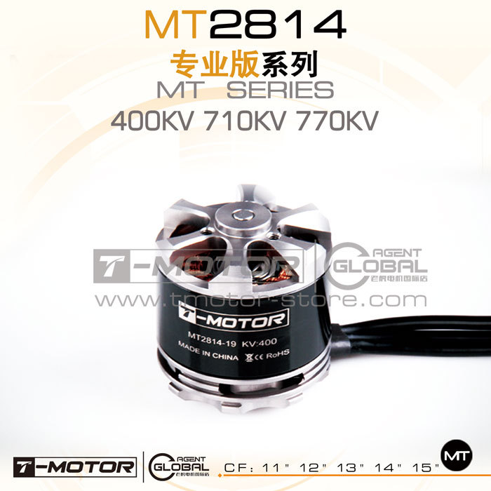 Фотография Tiger motor (T-motor) multi-rotor motor first brand / high efficiency motor / axis / six -axis motor / MT 2814 rc plane